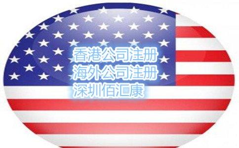 美国公司注册